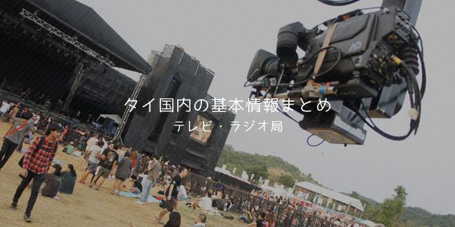 テレビ・ラジオ局