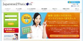 激安オンラインタイ語レッスンサイト
