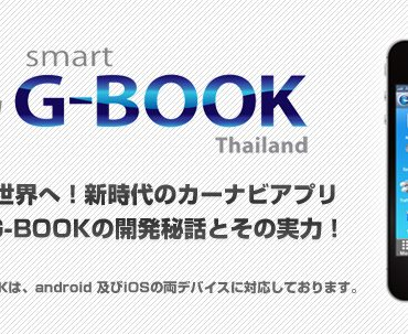 smat G-BOOK