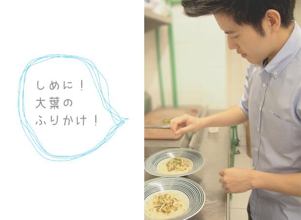 01_annglechef_jp05