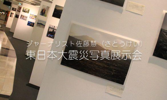 佐藤慧 東日本大震災 写真展