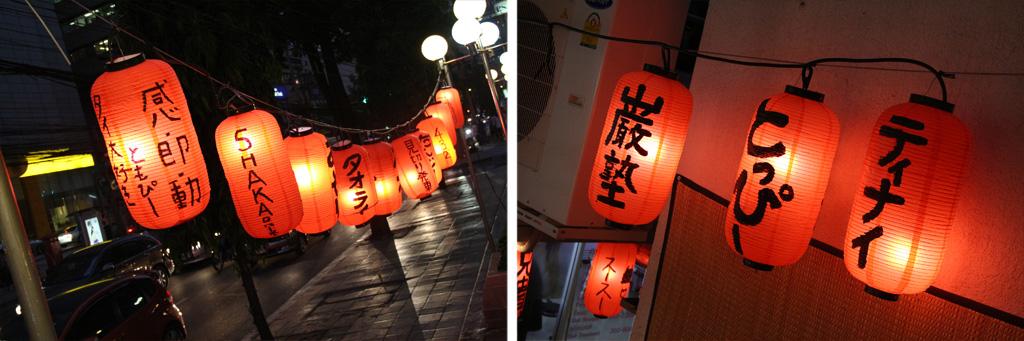 店の前を飾る赤提灯
