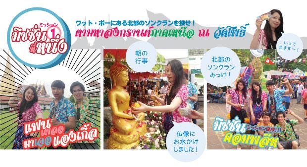 banner_songkranSP01