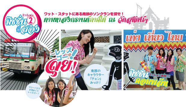 banner_songkranSP04