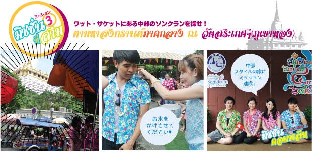 banner_songkranSP06