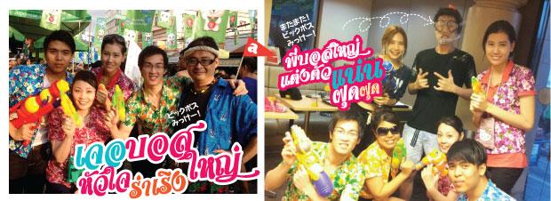 banner_songkranSP10
