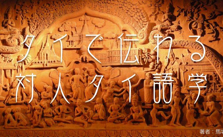 タイで伝わる対人タイ語学