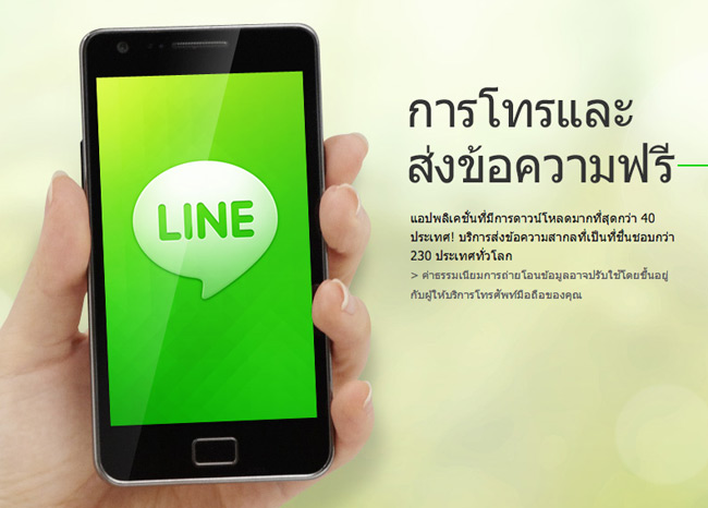 thais_line