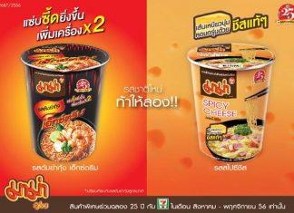 タイで定番のカップヌードル「ママー」