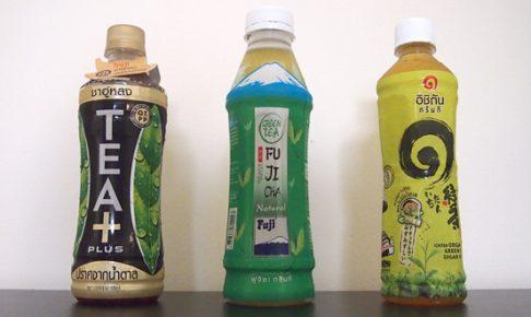 タイで日本人が飲める甘くないお茶