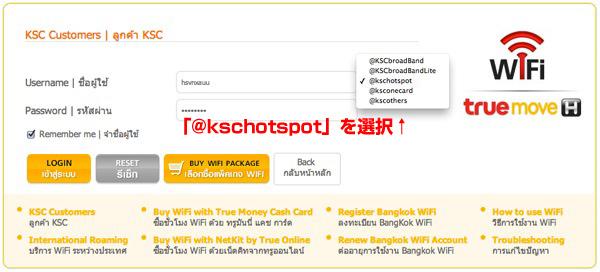 「@kschotspot」を選択