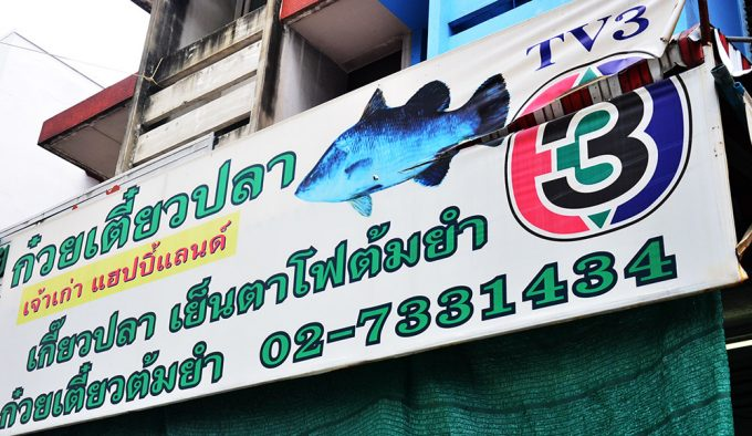 เตี๋ยวปลาช่องสาม1