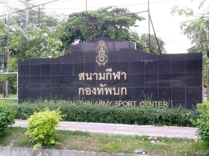 その名の通り、タイ陸軍所有の施設内にある