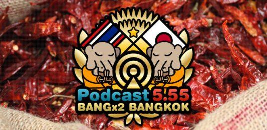 BANG BANG BANGKOK - No.001 自己紹介と唐辛子撃退法