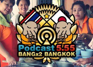 BANG BANG BANGKOK - No.003 タイ屋台にいるタイ人と速攻で仲良くなる方法&バンコク郊外のオススメ屋台