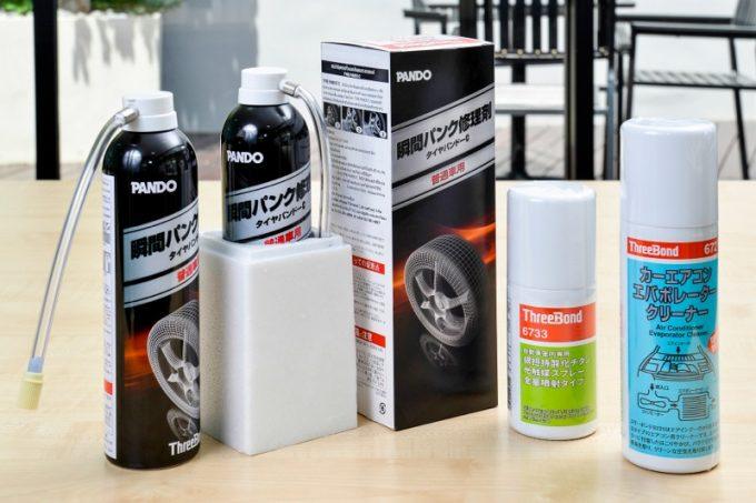 パンクの瞬間修理剤や車内消臭剤なども取り扱う