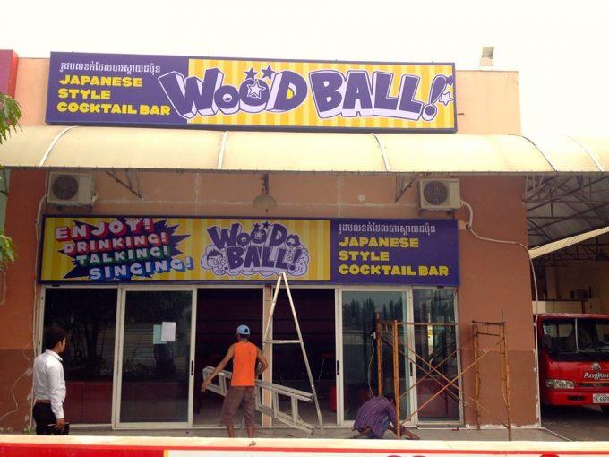 Wood Ballプノンペン支店