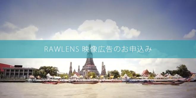 RAWLENS 動画制作のお申込み