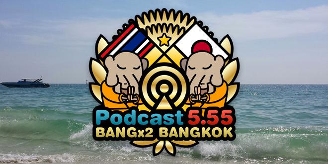 BBB14回目-タイのお正月を島からお届け