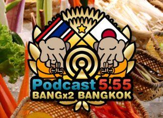 16回目-バンバンバンコク