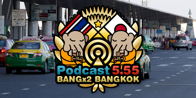 17回目-バンバンバンコク
