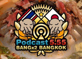 18回目-バンバンバンコク