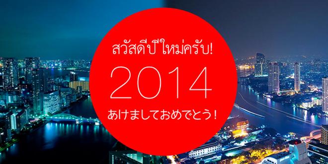 anngle 2014年 新年のあいさつ