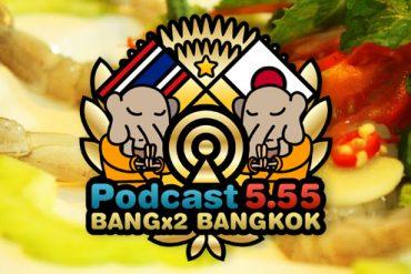 20回目-バンバンバンコク