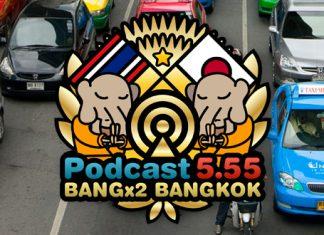 21回目-バンバンバンコク