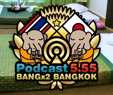 23回目-バンバンバンコク