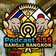 24回目-バンバンバンコク
