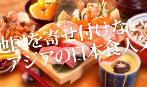 アジアでの日本食の人気は留まることを知らない