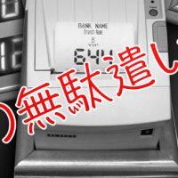 タイならではの発券機不要の順番管理方法