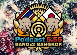 27回目-バンバンバンコク