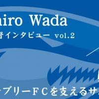 続・チョンブリーFCを支えるサムライたち 和田昌裕監督 vol.2