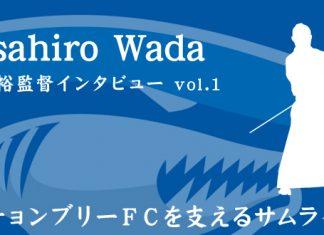 続・チョンブリーFCを支えるサムライたち 和田昌裕監督 vol.1