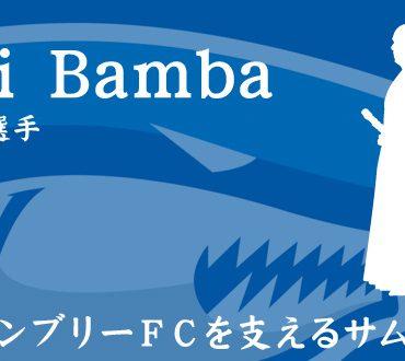 続・チョンブリーFCを支えるサムライたち 馬場悠企選手