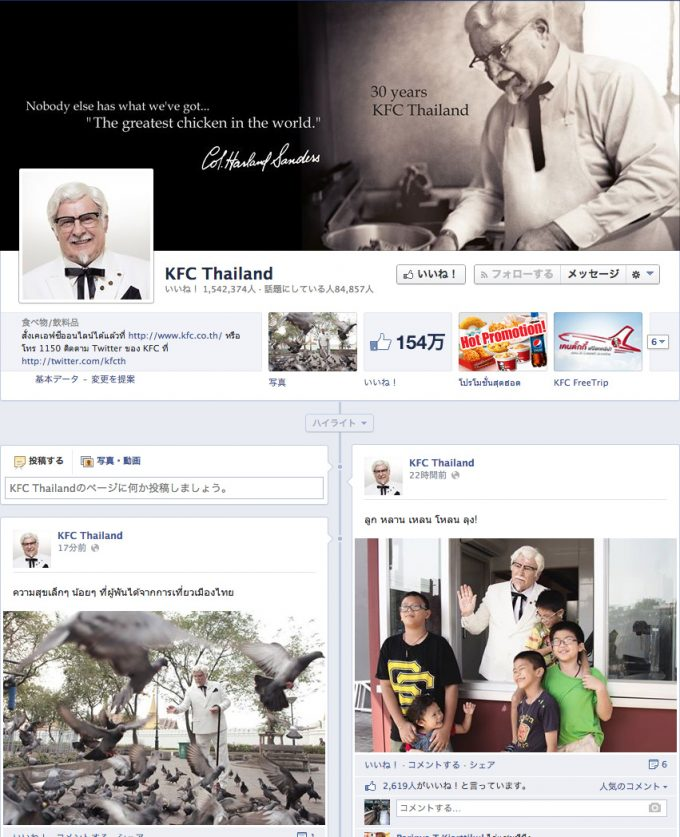 タイ ケンタッキーのファンページ