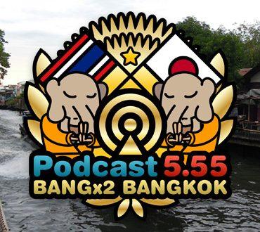 33回目-バンバンバンコク