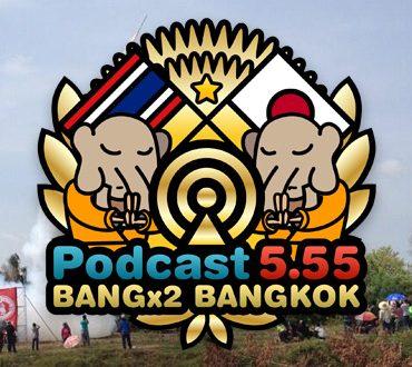 35回目-バンバンバンコク