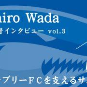 続・チョンブリーFCを支えるサムライたち 和田昌裕監督 vol.3