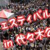 毎年盛り上がる日本のタイフェス