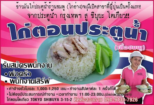 タイ好きなら一度は食べたことあるはず!