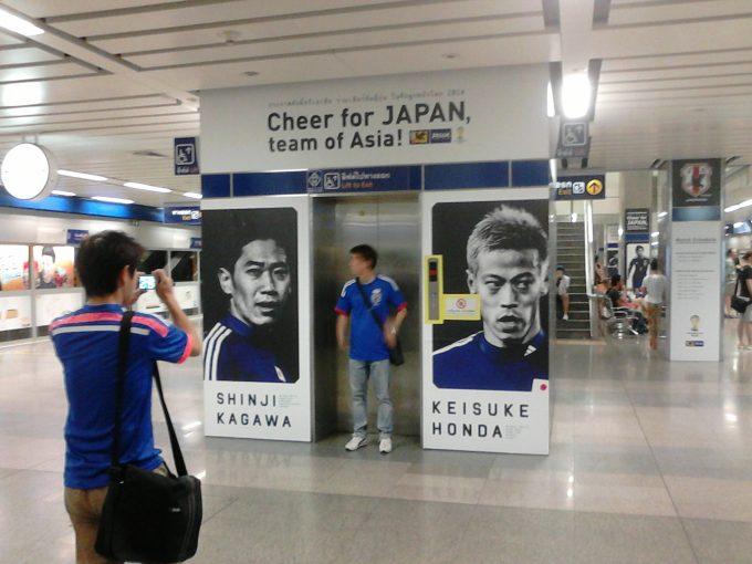 日本代表のシャツを着て記念撮影をする人も