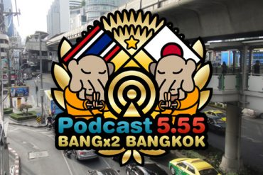 38回目-バンバンバンコク