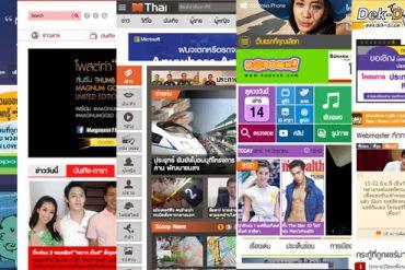 タイで人気のあるウェブサイトトップ5