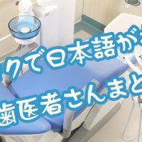 バンコクで日本語が通じる歯医者さんまとめ