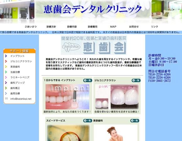 恵歯会デンタルクリニック