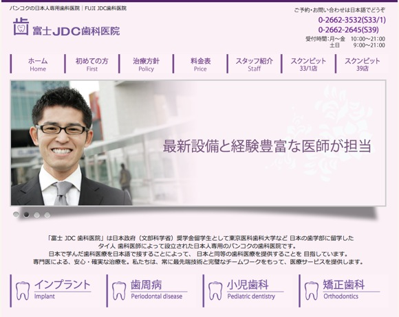 富士JDC歯科医院
