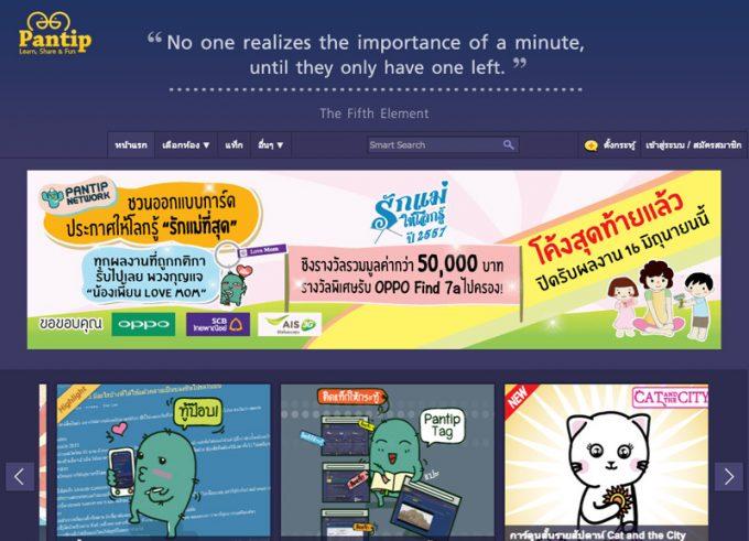Pantip.com(パンティップドットコム)